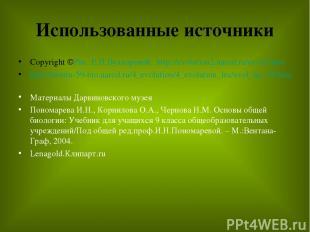Использованные источники Copyright ©Рис. Е.Н.Букваревой.. http://evolution2.naro