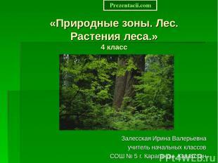 «Природные зоны. Лес. Растения леса.» 4 класс Залесская Ирина Валерьевна учитель