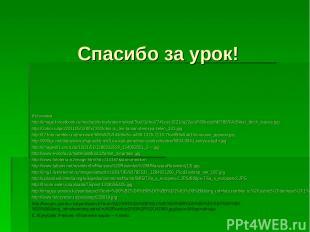 Спасибо за урок! Источники: http://image.forestbook.ru/media/photos/watermarked/