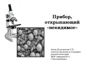 Автор Долгорукова С.В. учитель биологии и географии высшей категории МОУ гимнази