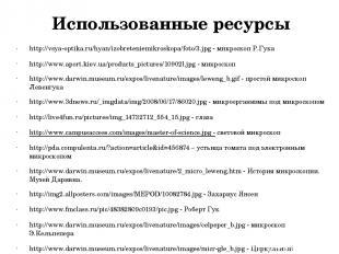 http://vsya-optika.ru/hyan/izobreteniemikroskopa/foto/3.jpg - микроскоп Р.Гука h