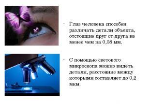 Глаз человека способен различать детали объекта, отстоящие друг от друга не мене
