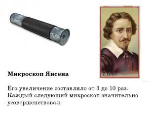 Микроскоп Янсена Его увеличение составляло от 3 до 10 раз. Каждый следующий микр