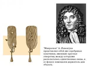 """""""Микроскоп"""" А. Левенгука представлял собой две серебряные пластинки, имеющие кру"""
