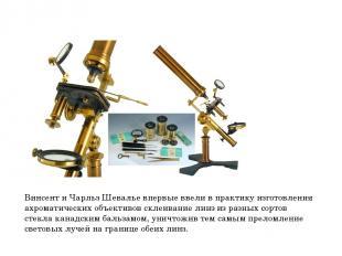 Винсент и Чарльз Шевалье впервые ввели в практику изготовления ахроматических об