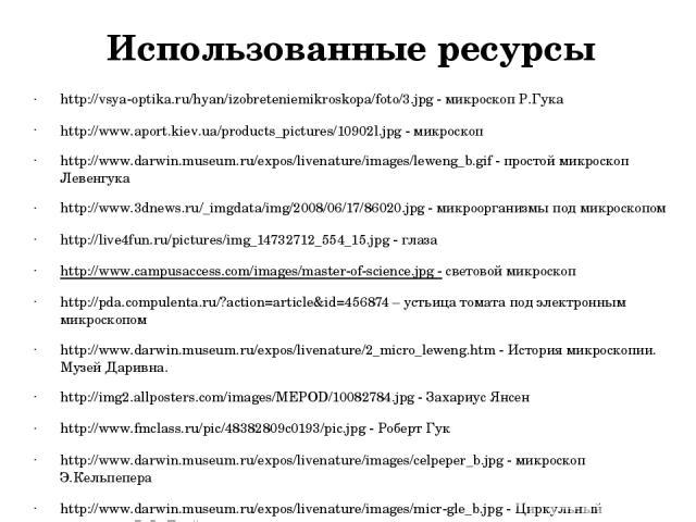 http://vsya-optika.ru/hyan/izobreteniemikroskopa/foto/3.jpg - микроскоп Р.Гука http://www.aport.kiev.ua/products_pictures/10902l.jpg - микроскоп http://www.darwin.museum.ru/expos/livenature/images/leweng_b.gif - простой микроскоп Левенгука http://ww…