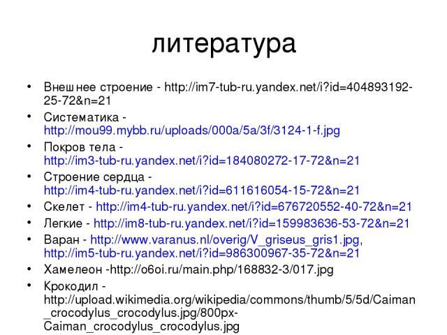 литература Внешнее строение - http://im7-tub-ru.yandex.net/i?id=404893192-25-72&n=21 Систематика - http://mou99.mybb.ru/uploads/000a/5a/3f/3124-1-f.jpg Покров тела - http://im3-tub-ru.yandex.net/i?id=184080272-17-72&n=21 Строение сердца - http://im4…