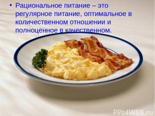 Рациональное питание – это регулярное питание, оптимальное в количественном отно
