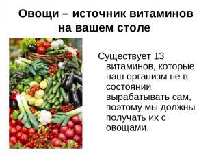 Овощи – источник витаминов на вашем столе Существует 13 витаминов, которые наш о