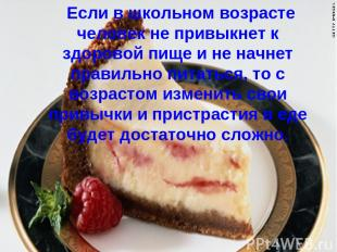 Если в школьном возрасте человек не привыкнет к здоровой пище и не начнет правил