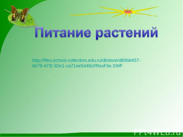 http://files.school-collection.edu.ru/dlrstore/d80bb457- b079-47f2-92e1-ca71ee5d49cf/ResFile.SWF