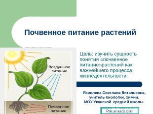 Почвенное питание растений Цель: изучить сущность понятия «почвенное питание»рас