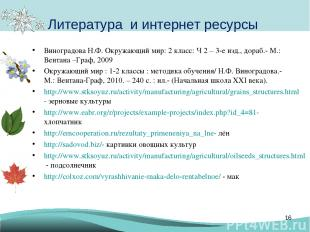 Литература и интернет ресурсы Виноградова Н.Ф. Окружающий мир: 2 класс: Ч 2 – 3-
