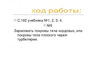 С.192 учебника №1, 2, 3, 4. №5 Зарисовать покровы тела хордовых, или покровы тел