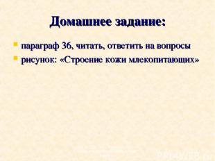 Домашнее задание: параграф 36, читать, ответить на вопросы рисунок: «Строение ко