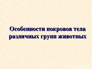 Особенности покровов тела различных групп животных МБОУ СОШ №4 с.Раевский учител