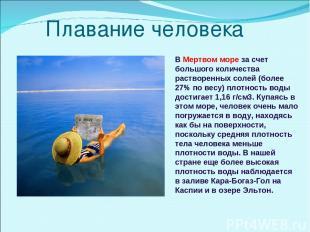 Плавание человека В Мертвом море за счет большого количества растворенных солей