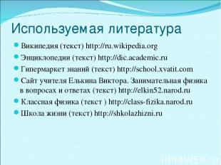Используемая литература Википедия (текст) http://ru.wikipedia.org Энциклопедии (