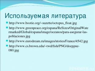 Используемая литература http://www.bootie.org/~suzette/octopus_float.jpg http://