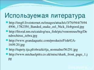 Используемая литература http://img0.liveinternet.ru/images/attach/c/3/76/944/769