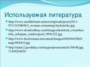 Используемая литература http://www.medikforum.ru/news/uploads/posts/2011-07/1310