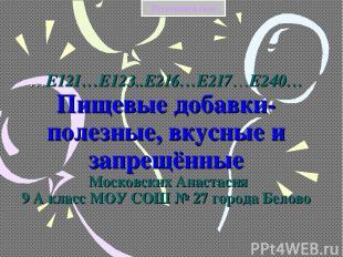 …Е121…Е123..Е216…Е217…Е240… Пищевые добавки- полезные, вкусные и запрещённые Мос