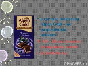 в составе шоколада Alpen Gold – не разрешённая добавка Е 476 - Полиглицерин поли