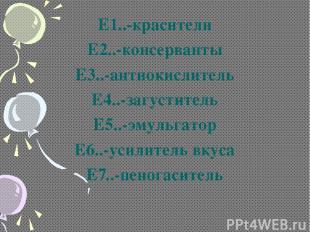 Е1..-красители Е2..-консерванты Е3..-антиокислитель Е4..-загуститель Е5..-эмульг