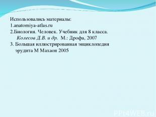 Использовались материалы: anatomiya-atlas.ru Биология. Человек. Учебник для 8 кл