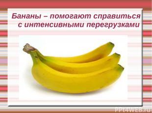 Бананы – помогают справиться с интенсивными перегрузками