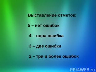 Выставление отметок: 5 – нет ошибок 4 – одна ошибка 3 – две ошибки 2 – три и бол