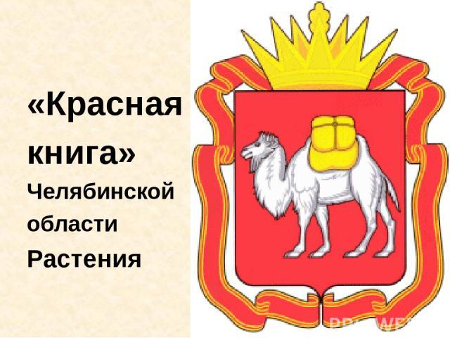 «Красная книга» Челябинской области Растения