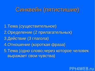 Синквейн (пятистишие) 1.Тема (существительное) 2.Оределение (2 прилагательных) 3
