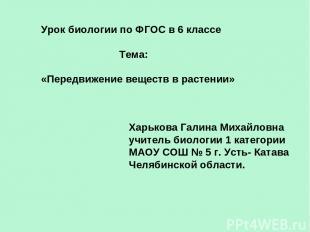 Урок биологии по ФГОС в 6 классе Тема: «Передвижение веществ в растении» Харьков