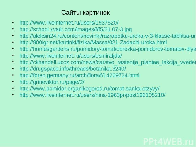 http://www.liveinternet.ru/users/1937520/ http://school.xvatit.com/images/f/f5/31.07-3.jpg http://aleksin24.ru/content/novinki/razrabotku-uroka-v-3-klasse-tablitsa-umnogeniya-zakreplenie-znaniy.html http://900igr.net/kartinki/fizika/Massa/021-Zadach…