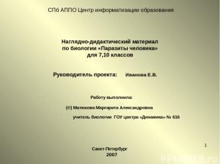 * Наглядно-дидактический материал по биологии «Паразиты человека» для 7,10 класс