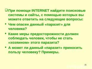 * При помощи INTERNET найдите поисковые системы и сайты, с помощью которых вы мо