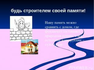 Нашу память можно сравнить с домом, где фундамент составляет природная память, а
