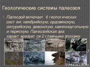 Геологические системы палеозоя Палеозой включает 6 геологических систем: кембрий