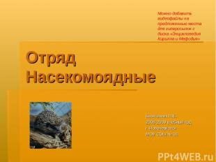 Отряд Насекомоядные Баштанник Н.Е. 2008-2009 учебный год г. Новочеркасск МОУ СОШ
