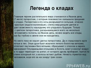 Легенда о кладах Главным героем растительного мира становился в Иванов день (7 и