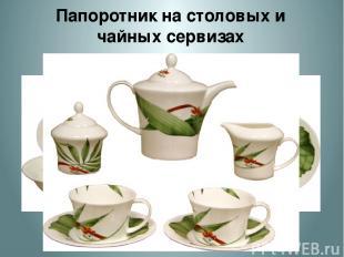Папоротник на столовых и чайных сервизах