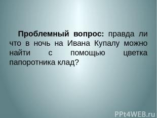 Проблемный вопрос: правда ли что в ночь на Ивана Купалу можно найти с помощью цв