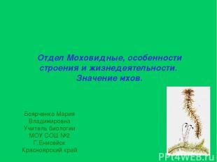 Отдел Моховидные, особенности строения и жизнедеятельности. Значение мхов. Боярч