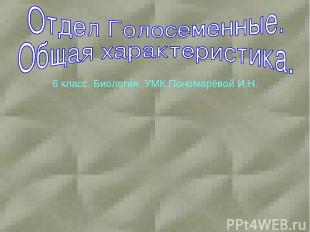 6 класс. Биология. УМК Пономарёвой И.Н.