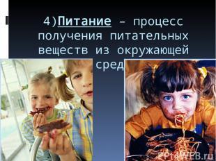 4)Питание – процесс получения питательных веществ из окружающей среды