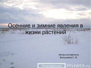 Осенние и зимние явления в жизни растений Автор-составитель Большаков С. В. Prez