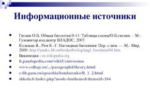 Информационные источники Гигани О.Б. Общая биология.9-11: Таблицы:схемы/О.Б.гига