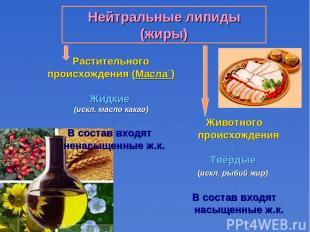 Нейтральные липиды (жиры) Растительного происхождения (Масла΄) ↓ Жидкие (искл. м