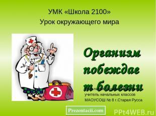 Организм побеждает болезни УМК «Школа 2100» Урок окружающего мира Николаева Тать